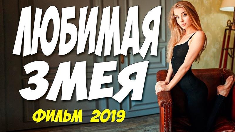 Фильм 2019 безнадежно влюблен!! - ЛЮБИМАЯ ЗМЕЯ - Русские мелодрамы 2019 новинки HD 1080P