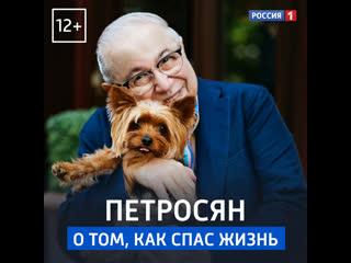 Евгений Петросян о том, как однажды спас жизнь  Юморина - Россия 1