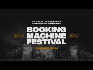 Booking machine festival 2020 — 22 августа, москва, измайловский парк
