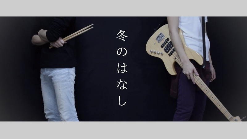 実写Given Live edit 冬のはなし ギヴン bass cover Fuyu no hanasi