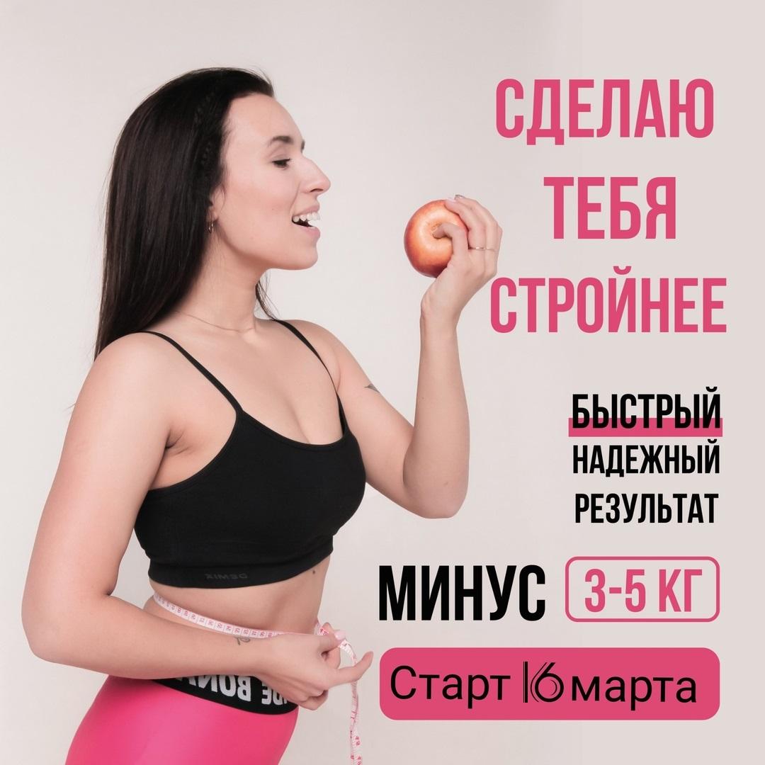 Бесплатный Марафон Похудения Дома. Марафон: -10 килограмм за 2 недели! Учавствуй! Все указания внутри! 6 вариантов диеты!