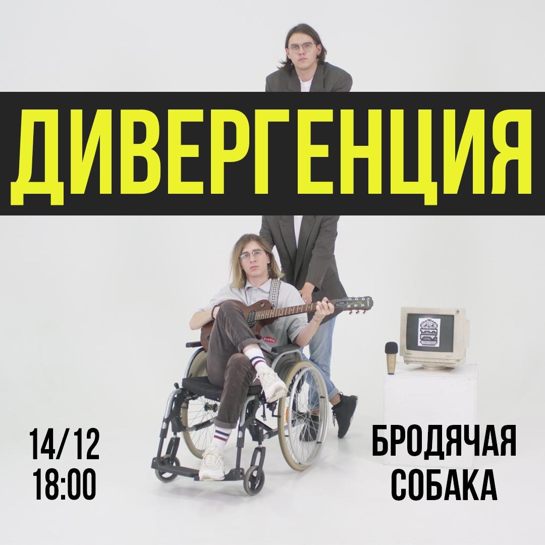 Афиша Новосибирск Дивергенция / 14 декабря / Новосибирск
