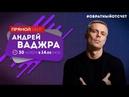 Андрей Ваджра в прямом эфире программы ОБРАТНЫЙОТСЧЁТ