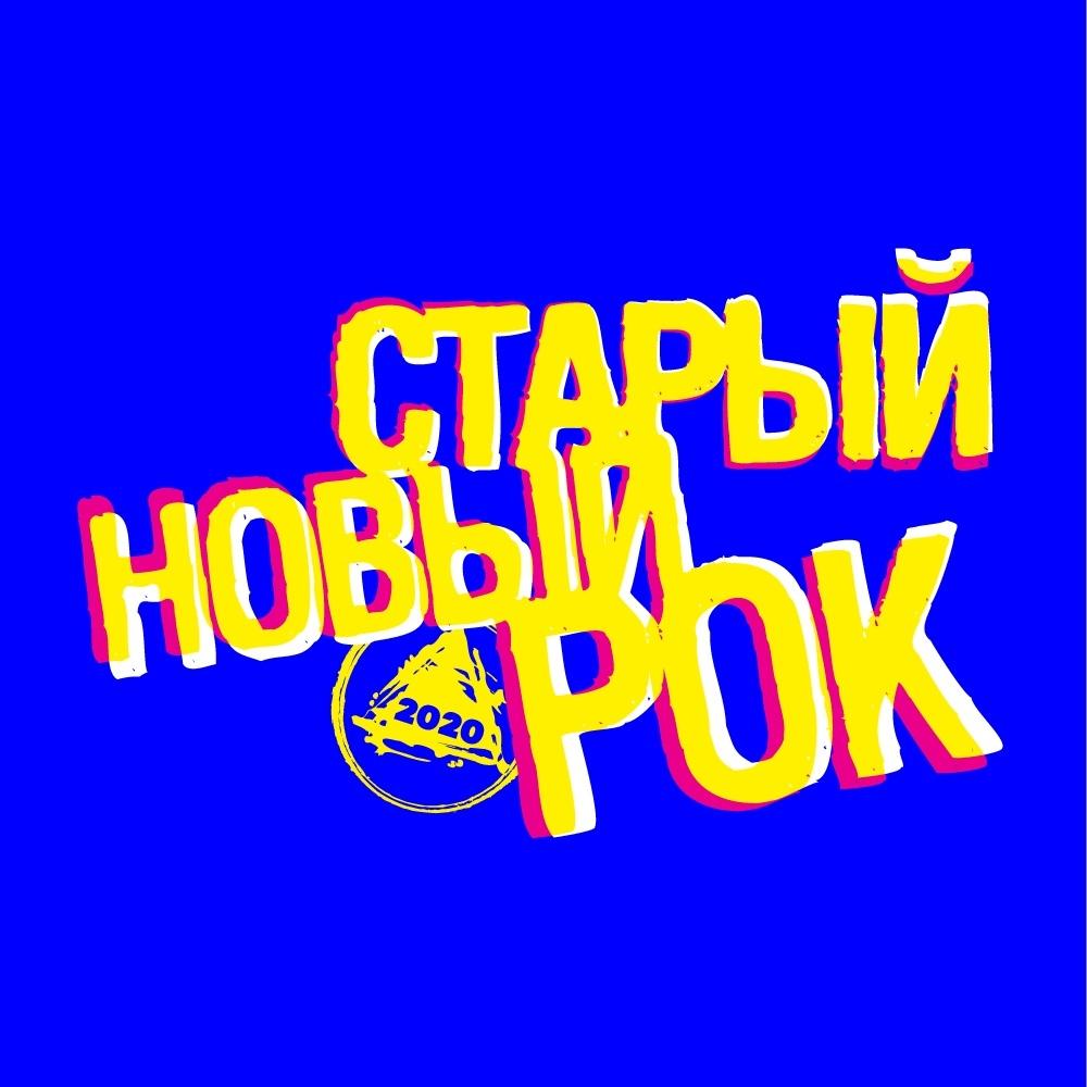 Афиша 04/12 Отборочный концерт Старого нового рока