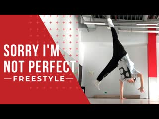 Sorry I'm not perfect... FREESTYLE by Мария Стёкина