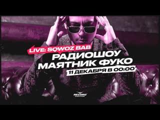 Маятник фуко live: sqwoz bab