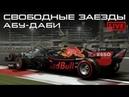 F1 2019 СВОБОДНЫЕ ЗАЕЗДЫ АБУ-ДАБИ 1-й СЕЗОН ONBOARD ESPORTS