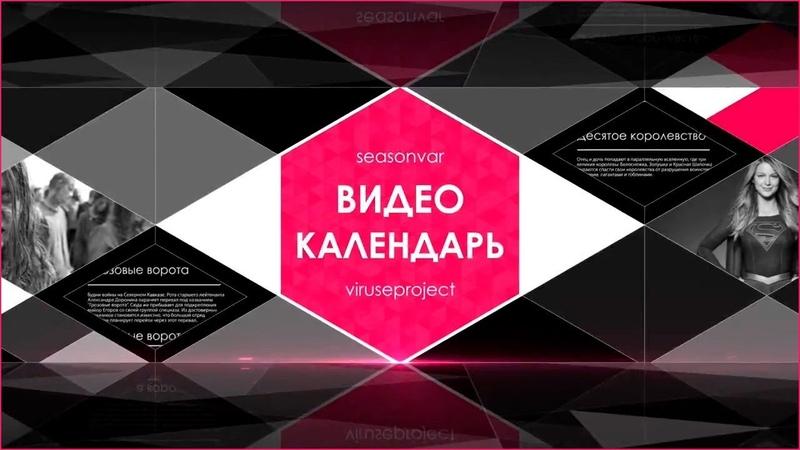 Видеокалендарь выпуск 50 Декабрь 2019