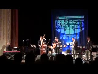 Первый фестиваль музыкального юмора в Челябинске