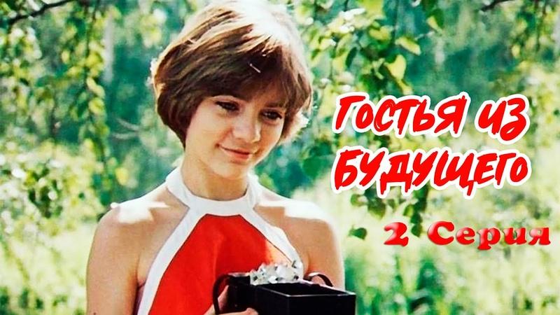 Гостья из будущего 2 серия (1985)   Фантастический фильм для детей
