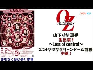 OZ Academy Loss Of Control 2019 ()