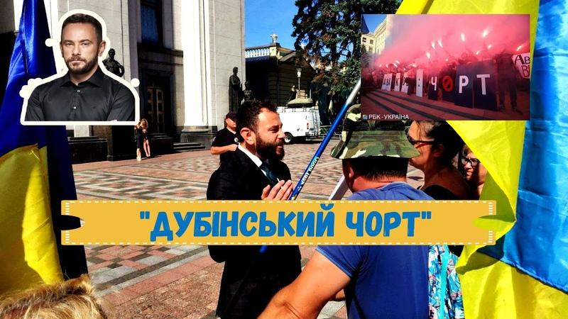 Біля Верховної Ради активісти скандували дубінський чорт