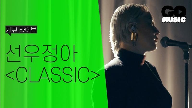 선우정아 Sunwoojunga 의 'CLASSIC' 라이브