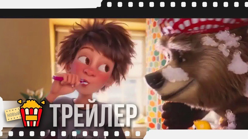 СЕМЕЙКА БИГФУТОВ Русский трейлер 2020 Синда Адамс Джейн Алан Кирк Торнтон Джон Олсопп