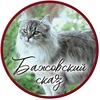 Питомник сибирских кошек I Бажовский Сказ