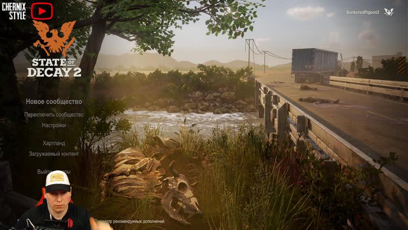 State оf Decay 2 - Генератор случайных зомби-апокалипсисов