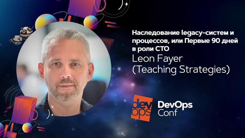 Наследование legacy систем и процессов Leon Fayer Teaching Strategies