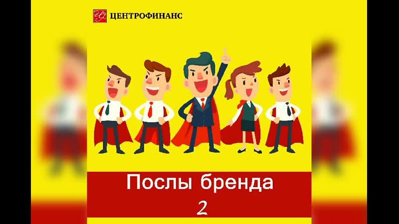 Послы бренда Центрофинанс 2сезон.mp4