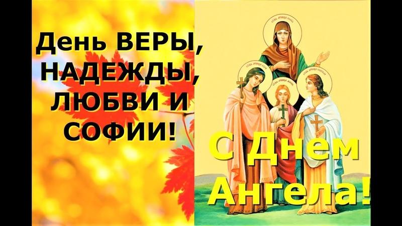 День Веры Надежды Любви и Софии Поздравление С Днем Ангела С Праздником Веры Надежды и Любви