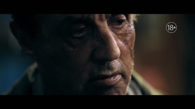 Фильм Рэмбо: Последняя кровь (Сильвестр Сталлоне / Иветт Монреаль, 2019)