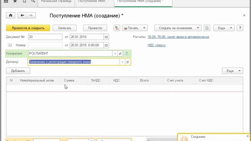 Курс Использование конфигурации Бухгалтерия предприятия Пример Учет нематериальных активов