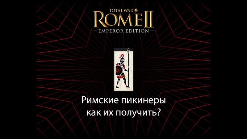 Total War Rome II Как играя за Рим завербовать пикинёров