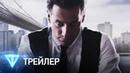 Вечность Forever Русский трейлер 1 сезон
