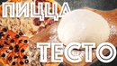 Тесто для Итальянской ПИЦЦЫ В гостях Аркадий Грицевский