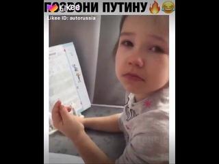 Позвони Путину... хочу в школу!