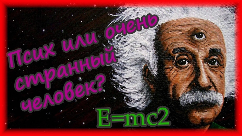 Удивительные и интересные факты про Эйнштейна. Высказывания и странности Эйнштейна