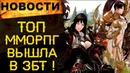 🔥Новости онлайн игр: Lost Ark, Teamfight Tactics, World War Z и другие