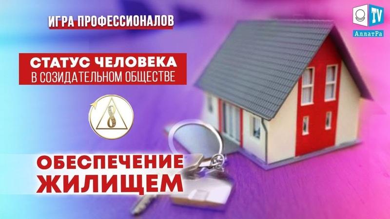 Игра профессионалов Статус Человека в Созидательном обществе Обеспечение жилищем АЛЛАТРА LIVE
