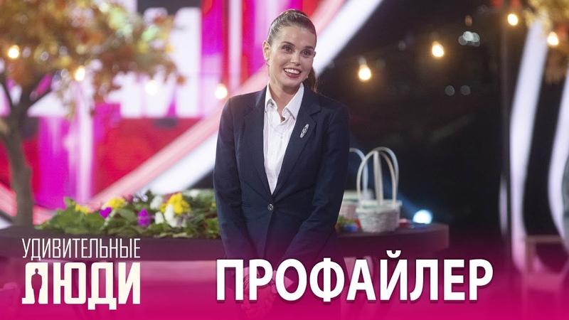 Удивительные люди 5 сезон 7 выпуск Ульяна Карагезьян Профайлер