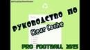 Руководство по Clear Cache   Pro Football 2015