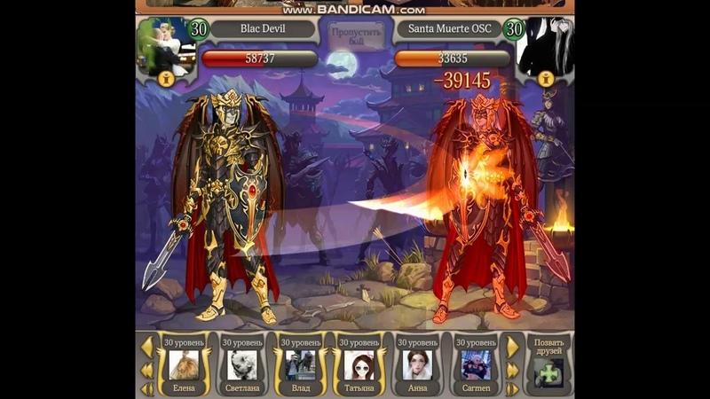 Битва кланов Дарк Люкс против Серпента Легенда о Вампире