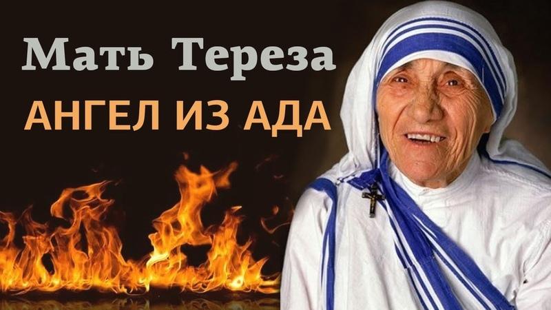 Ангел из ада Мать Тереза Калькуттская Видеоверсия статьи