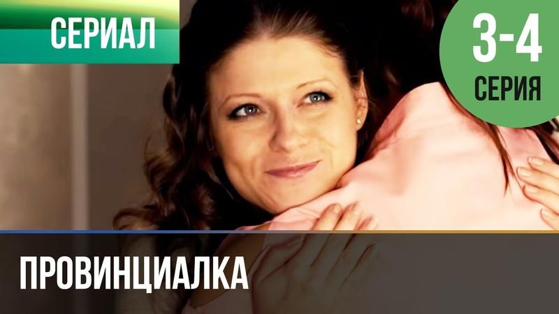 ▶️ Провинциалка 3 и 4 серия Сериал 2015 Драма