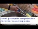 Разобрать и отремонтировать флажковый однорычажный смеситель замена картриджа своими руками