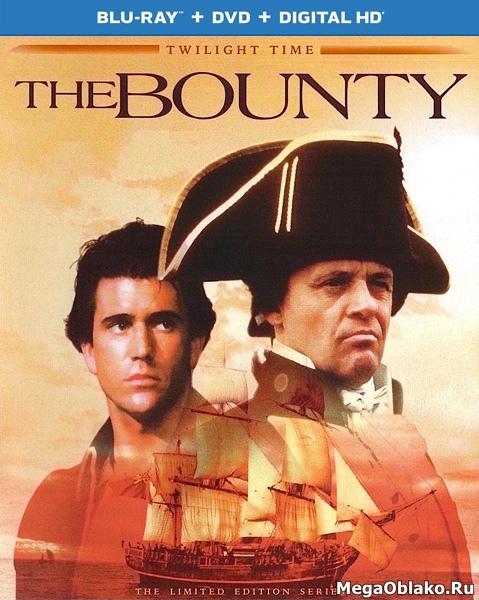 Баунти / The Bounty (1984/BDRip/HDRip)