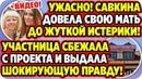 ДОМ 2 НОВОСТИ ♡ Раньше Эфира! Савкина довела мать до жуткой истерики! Женщина на грани!
