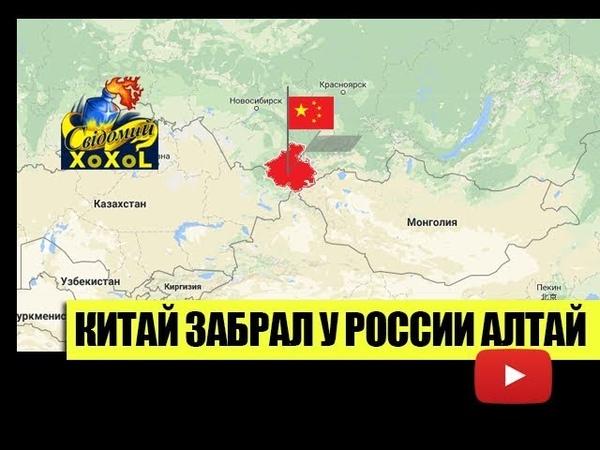 Китай забрал у России Алтай