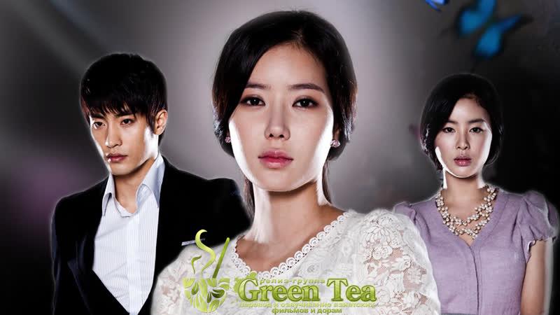 GREEN TEA История Кисен 31