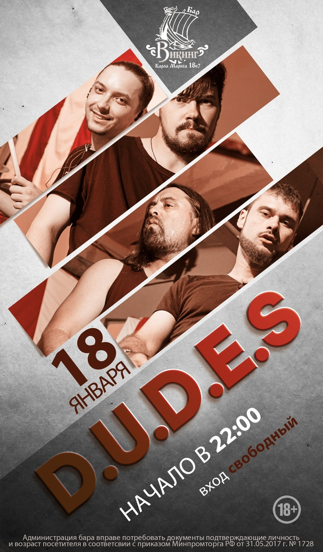 Афиша 18 января - D.U.D.E.S в ВИКИНГе!