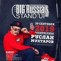 Логотип Big Russian Stand Up / Ярославль