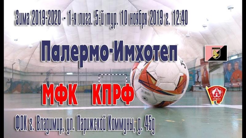 10 ноября 2019 г. Палермо-Имхотеп - МФК КПРФ