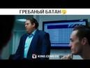 Гребаный Ботан 😅 Момент с фильма парни со стволами
