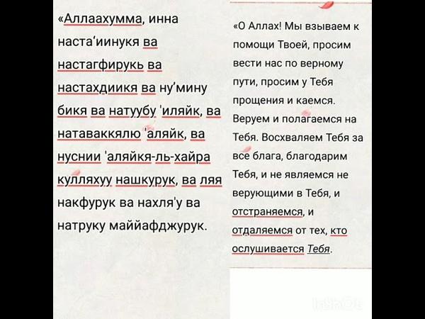 Кунут дуа Красивое чтение Транскрипция Перевод
