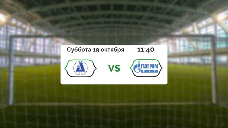 Атомпроект vs Газпром ПХГ. Online-трансляция