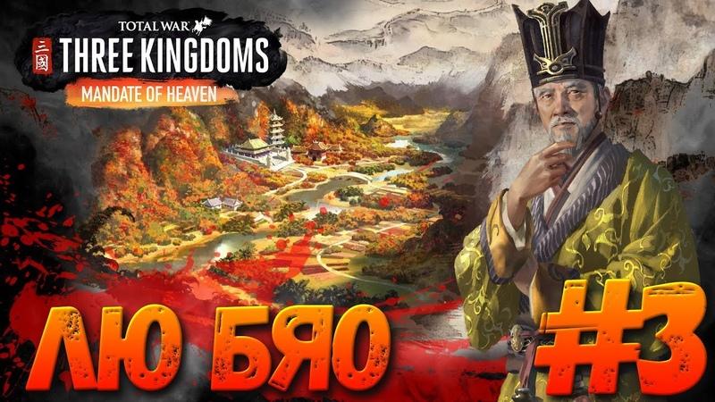 Total War THREE KINGDOMS Легенда Лю Бяо 3 СидимДома