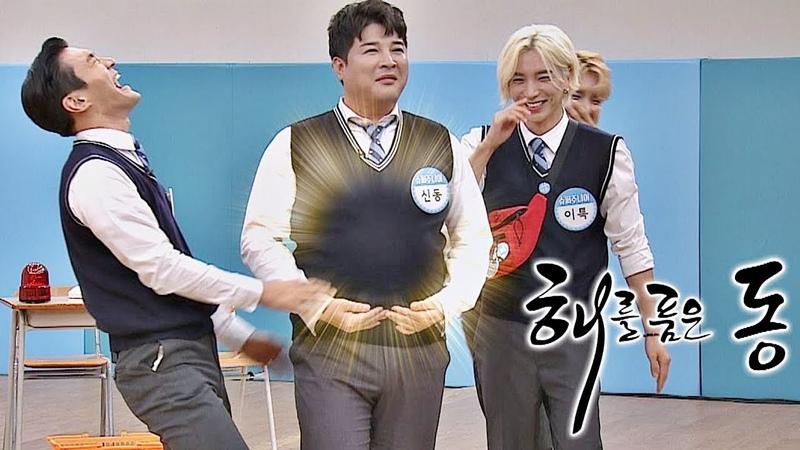 ♨역전 성공♨ 예능神답게 재미 잡은 해를 품은 신동(Shindong) ㅋㅋ 아는 형님(Knowing bros) 2005